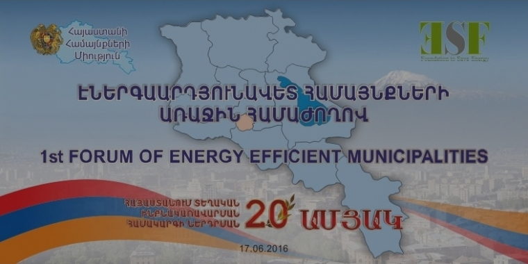First Forum of Energy Efficient Municipalities